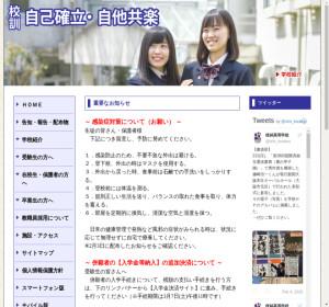 桜林高校の公式サイト