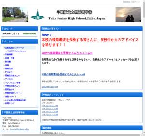 土気高校の公式サイト