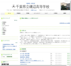 磯辺高校の公式サイト