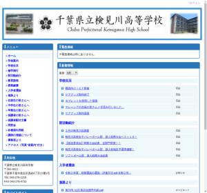 検見川高校の公式サイト