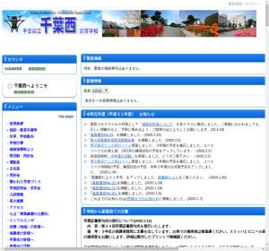千葉西高校の公式サイト