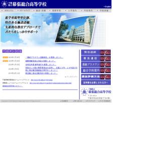 幕張総合高校の公式サイト