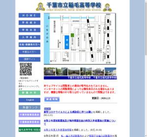 市立稲毛高校の公式サイト