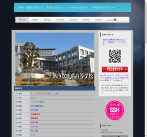 市立千葉高校の公式サイト