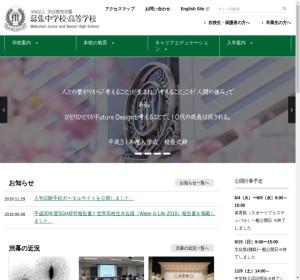 渋谷教育学園幕張高校の公式サイト