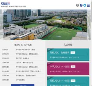 昭和学院秀英高校の公式サイト