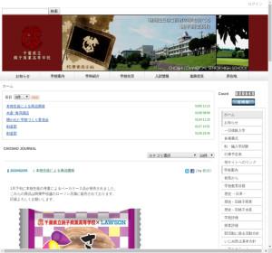 銚子商業高校の公式サイト