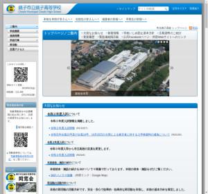 銚子市立銚子高校の公式サイト