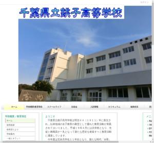 銚子高校の公式サイト