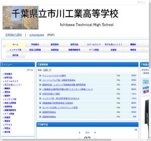 市川工業高校の公式サイト