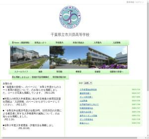市川昴高校の公式サイト