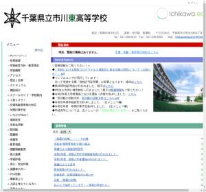 市川東高校の公式サイト