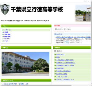 行徳高校の公式サイト
