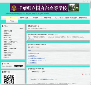 国府台高校の公式サイト
