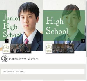 昭和学院高校の公式サイト