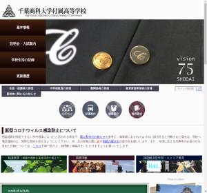 千葉商科大学附属高校の公式サイト