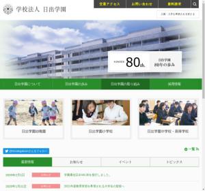 日出学園高校の公式サイト