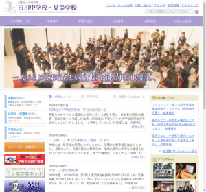 市川高校の公式サイト