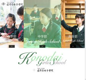 国府台女子学院高等部の公式サイト