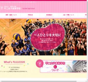 不二女子高校の公式サイト