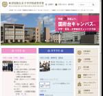 和洋国府台女子高校の公式サイト