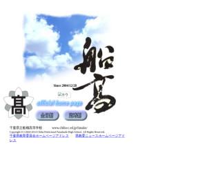 船橋高校の公式サイト