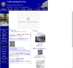 船橋旭高校の公式サイト