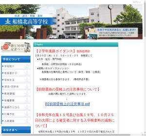 船橋北高校の公式サイト