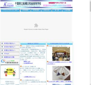 船橋古和釜高校の公式サイト