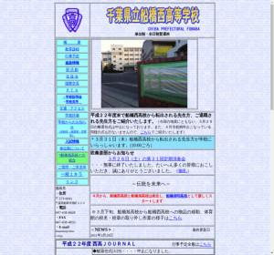 船橋西高校の公式サイト