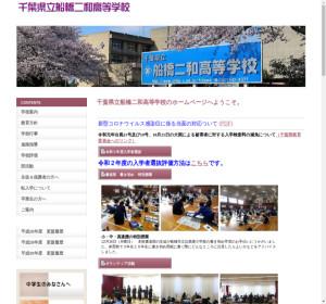 船橋二和高校の公式サイト
