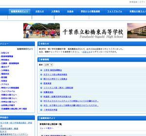 船橋東高校の公式サイト