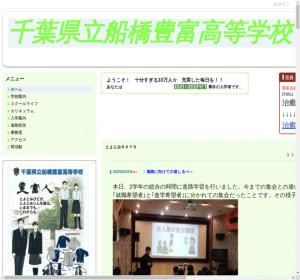 船橋豊富高校の公式サイト