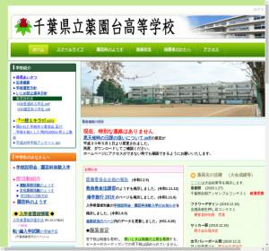 薬園台高校の公式サイト