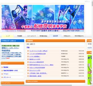 船橋啓明高校の公式サイト