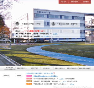千葉日本大学第一高校の公式サイト