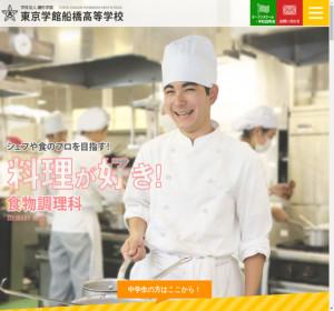 東京学館船橋高校の公式サイト