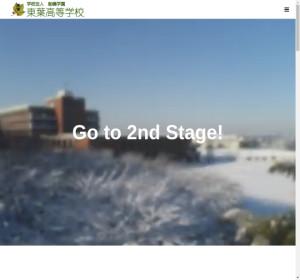 東葉高校の公式サイト