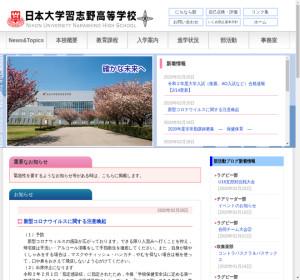日本大学習志野高校の公式サイト