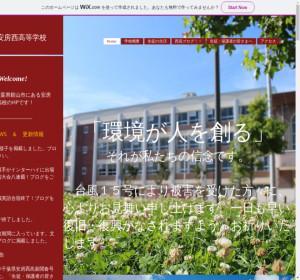 千葉県安房西高校の公式サイト