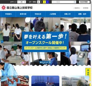 国立館山海上技術学校の公式サイト