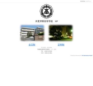 木更津東高校の公式サイト