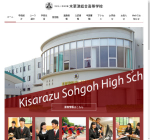 木更津総合高校の公式サイト