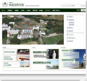 暁星国際高校の公式サイト