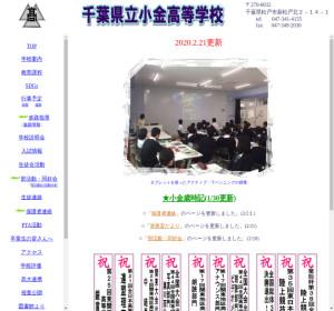 小金高校の公式サイト