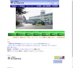 松戸高校の公式サイト