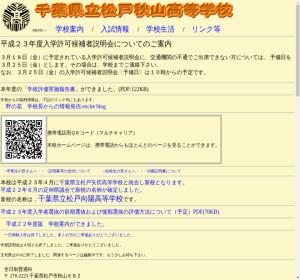 松戸秋山高校の公式サイト