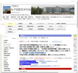 松戸国際高校の公式サイト