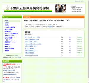 松戸馬橋高校の公式サイト
