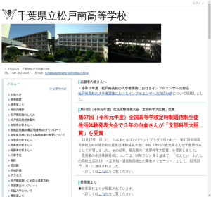 松戸南高校の公式サイト